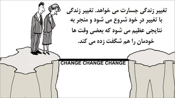 تغییر در زندگی تکراری